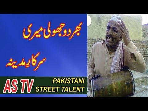 Best Qawwali- Bhar Do Jholi Meri - Street Singer Pakistani Talent