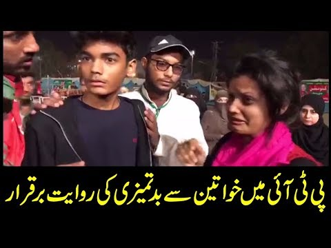 Watch New Pakistan In PTI Jalsa | Larki Ro Pari