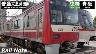 定点観測 昼過ぎの京急品川踏切と列車達/Four companies trains passing! Keikyu shinagawa railroad crossing/2018.04.12