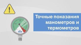 Точные показания манометров и термометров | На что надо обращать внимание?