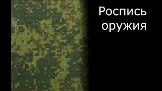 Роспись фигруры - Покраска автомата Масштаб 1/35