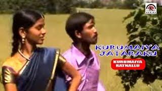 Kurumaiya Jataraku | Kurumaiya Ratnallu | Telugu Folk Video Song || Kamal Digital