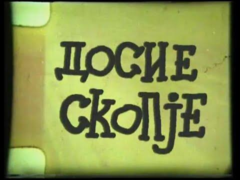 07 - Досие Скопје - Епизода Седма - Градот Убав, Пак Ќе Никне