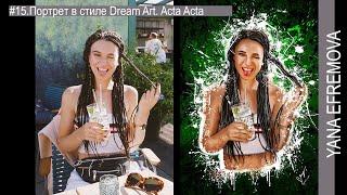 #15.Портрет в стиле Dream Art. Acta Acta Photoshop,Lightroom.