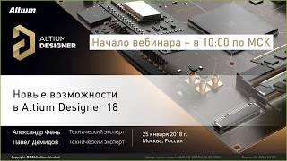 Вебинар Обзор новых возможностей Altium Designer 18.0