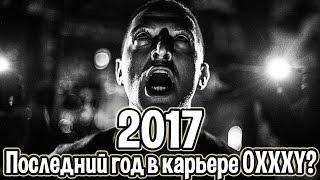 2017 СТАНЕТ КОНЦОМ КАРЬЕРЫ ДЛЯ OXXXYMIRON