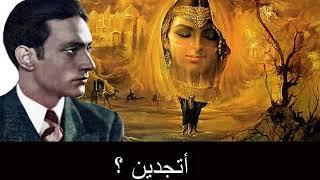 مجنون ليلى - محمد عبد الوهاب و أسمهان - مع الكلمات