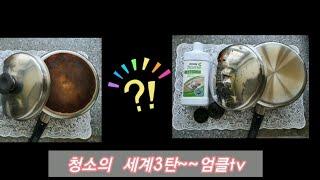 청소의 세계3탄.스텐냄비 목욕