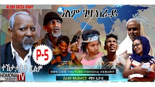 HDMONA - Part 5 - ዓለም ገዛ ክራይ ብ ዳዊት ኢዮብ Alem Geza Kray by Dawit - New Eritrean Series Film 2018