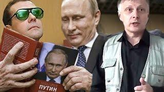 Путинские чтения. Россия сосредотачивается. Валерий Пякин.