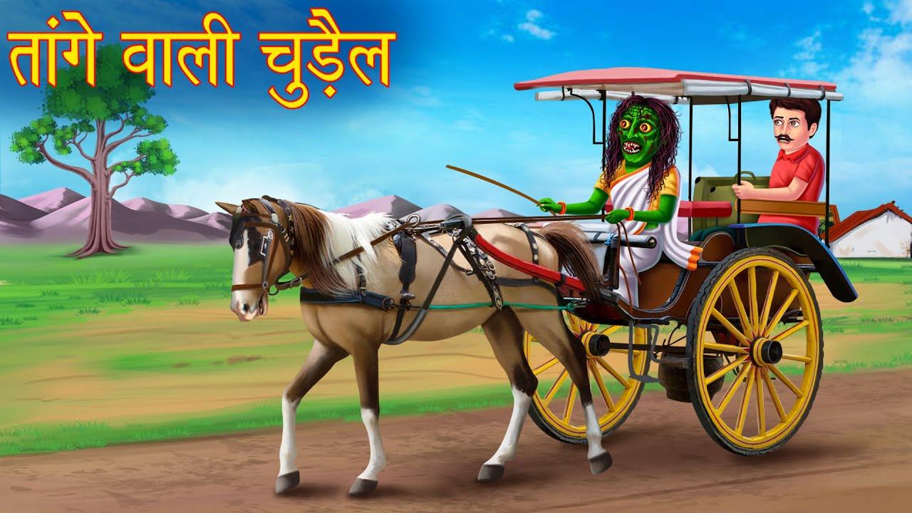 तांगे वाली चुड़ैल | Chudail Ki Kahani | Stories in Hindi | Horror Stories | Kahaniya in Hindi | Story