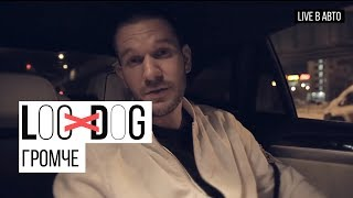 Смотреть клип Loc-Dog - Громче