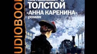 2000293 Chast 1 Аудиокнига. Толстой Лев Николаевич.