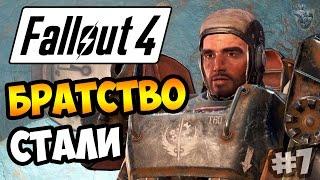 Прохождение Fallout 4  ВСТУПАЕМ в РЯДЫ БРАТСТВА СТАЛИ 7 серия 60 fps