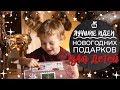 Что подарить ребенку на Новый Год 2018?