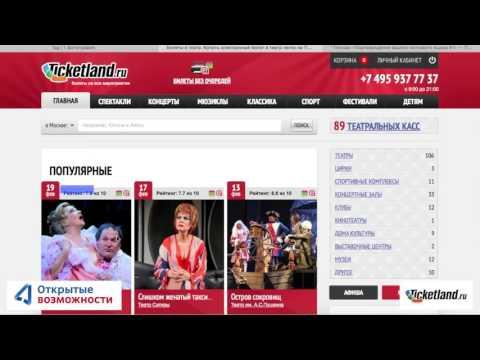 Как купить билеты в цирк через интернет