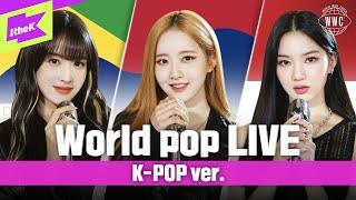 [4K] STAYC가 전 세계 히트송을 K-POP 버전으로 편곡하여 부른다면?   Sia LABANOON Siti Badriah 아이유   STAYC(스테이씨)   W.W.C