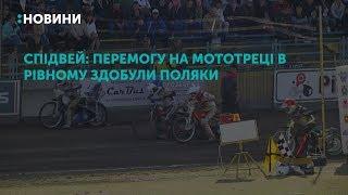 Спідвей: перемогу на мототреці в Рівному здобули поляки