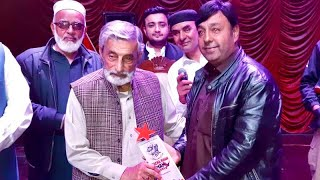Shahid Khan - Bacha Khan Aman Award Show | Award Received By Ghulam Ahmad Bilour | Must Watch
