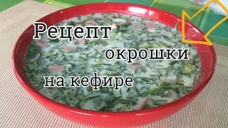 Рецепт окрошки на кефире. Запорожская Анна