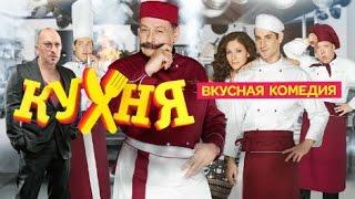 Фото со съемок сериала Кухня 5 сезон