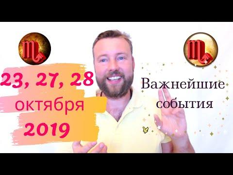 ТРИ ВАЖНЕЙШИХ СОБЫТИЯ КОНЦА ОКТЯБРЯ 2019!✨🕯 Джйотиш.