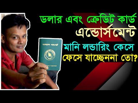 Passport Endorsement In Bangladesh   Cash And Credit Card Endorsement Procedure