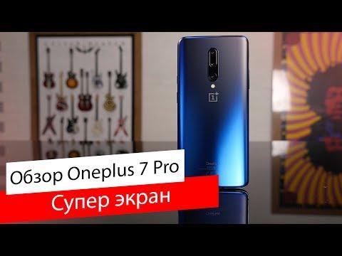 Обзор OnePlus 7 Pro / Лучший смартфон в мире?