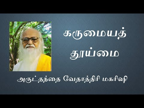 Purification Of Genetic Centre - Manavalakkalai - Sky Yoga - Vethathiri Maharishi - Speech