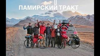 Дорога на  Памирский тракт, горный Бадахшан. Таджикистан Часть 20