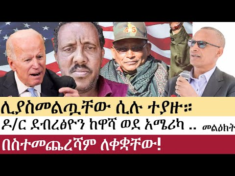 Ethiopia: ሰበር ዜና – የኢትዮታይምስ የዕለቱ ዜና | Daily Ethiopian News | ሰበር መረጃ | Getachew Reda | Debretsion