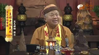 【混元禪師寶誥 王禪老祖天威158】| WXTV唯心電視台