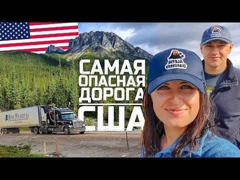 Аляска. Едем по самой опасной трассе в США. Далтон Роад