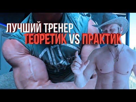 ФИТНЕС ТРЕНЕР: ТЕОРЕТИК против ПРАКТИКА (Разоблачение)