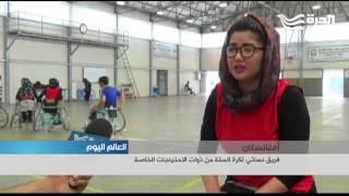 فتيات افغانيات يكسرن الحواجز مرة اخرى... فريق كرة سلة لذوات الاحتياجات الخاصة