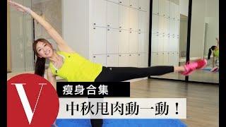 中秋甩肉!核心+瑜伽,減去腹部及大腿外側肥肉 (特輯) Vogue Taiwan