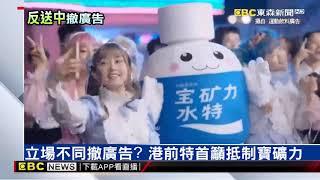 反送中戰火燒到企業 寶礦力撤TVB廣告