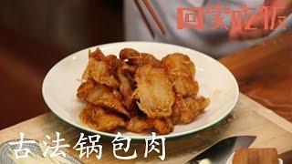 """众里寻""""肉""""千百度【回家吃饭  20150728】"""