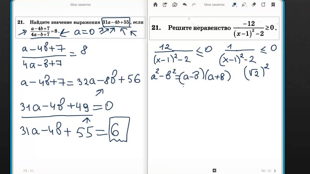 Решение задачи 21 геометрия решение задач 9 класс