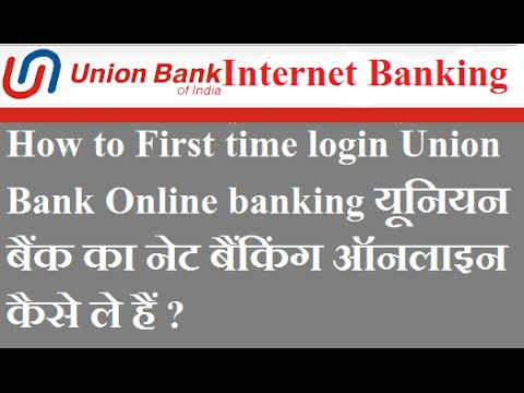 How to First time login Union Bank Online banking यूनियन बैं