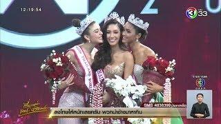 'นิโคลีน' สาวงามวัย19 ครองมงกุฎมิสไทยแลนด์เวิลด์ 2018 ตั้งเป้าคว้ามิสเวิลด์คนแรกของประเทศไทย