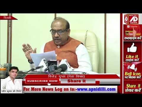 नेता प्रतिपक्ष विजेंदर गुप्ता ने केजरीवाल सरकार पर निगम को फंड न देने का आरोप लगाया