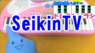 【SeikinTV】セイキン 簡単ドレミ楽譜 初心者向け1本指ピアノ