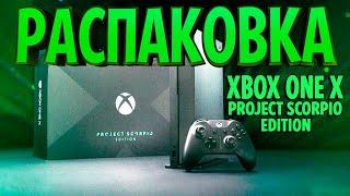 РАСПАКОВКА XBOX ONE X PROJECT SCORPIO EDITION - UNBOXING