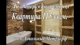 Ремонт квартиры 115 кв.м. по Дизайн-проекту