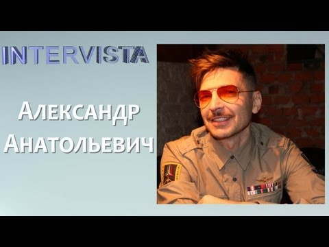 Intervista - Александр Анатольевич