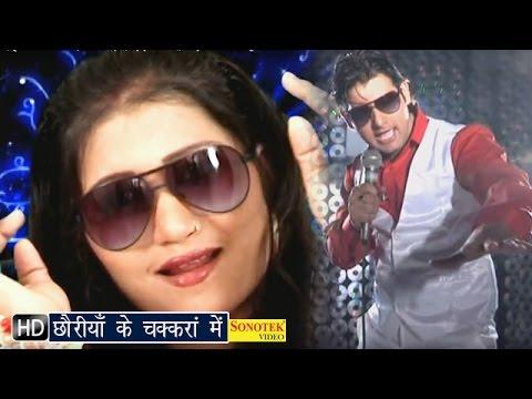 Chhoriya Ke Chakkar Mein | छुरीआ के चक्कर में | Full Ashqui | Vijay Verma || Haryanvi Hot Song