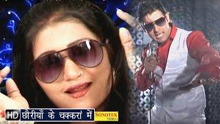 Chhoriya Ke Chakkar Mein | Vijay Varma || Monika, Rishita | New Haryanvi Song
