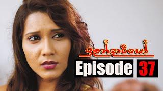 Ilandariyo - ඉලන්දාරියෝ | Episode 37 | 02 - 03 - 2021 | Siyatha TV Thumbnail