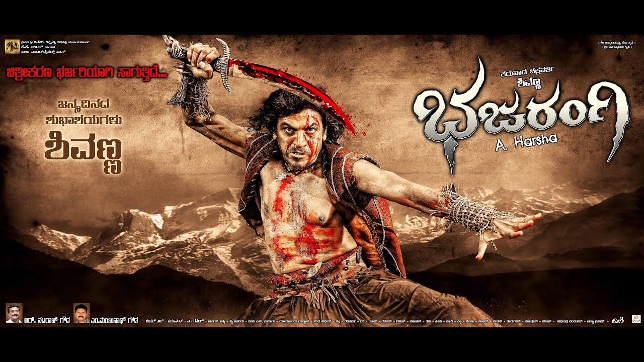 Bajarangi - Official Trailer (HD) - Shivarajkumar, Aindrita Ray, Harsha